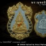 เหรียญหล่อฉลุ พระพุทธชินราช เนื้อทองระฆังชุบทองยาราชาวดี สีน้ำเงิน ปี2555จัดสร้างโดย วัดพระศรีรัตนมหาธาตุฯ พิษณุโลก รหัส 0061