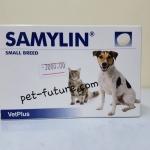 SAMYLIN สำหรับสุนัขพันธ์เล็กและแมว Exp.06/20 (แบบเม็ด)
