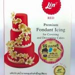 Lin Red Premium Fondant Icing 750 g. ลินน้ำตาลคลุมเค้ก สีแดง 750กรัม