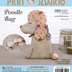 กระเป๋าสตางค์ Poodle