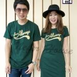 เสื้อยืดคู่รัก สีเขียวเข้มสกรีน Love Always สไตล์เสื้อคู่เกาหลี