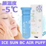 กันแดดคุชชั่น ICE SUN BC AIR PUFF SPF50+PA+++