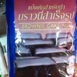 แป้งเค้กสำหรับทำบราวนี่สำเร็จรูป อิมพีเรียล