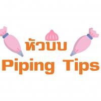 หัวบีบ piping tips