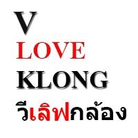 ร้านVLoveKlong