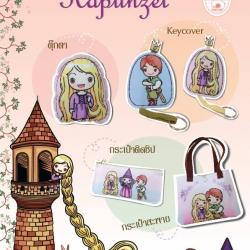 ชุดเซ็ต Rapunzel