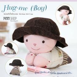 ตุ๊กตาตัวหนีบชาย Hug-me