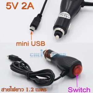 ที่ชาร์ตในรถยนต์แบบมีสวิตช์ หัว Mini USB 2A 1.2m.