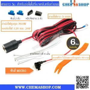 Fuse Tap Micro 5M อุปกรณ์ต่อกล้อง GPS แบบไม่ใช้ที่จุดบุหรี่รถ สายไฟยาว 5 เมตร