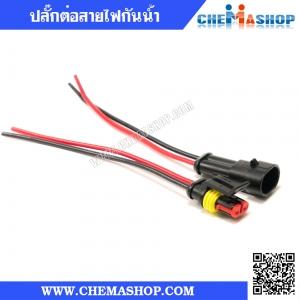 Connector ต่อสายไฟกันน้ำแบบมีสาย 2 ช่องเสียบ