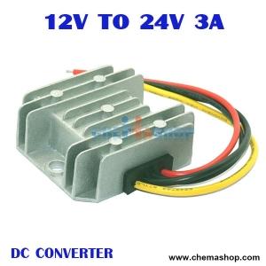 ตัวแปลงไฟ 12V เป็น 24V 3A กันน้ำ เคสอลูมิเนียม