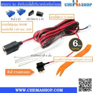 Fuse Tap Standard 5M อุปกรณ์ต่อกล้อง GPS แบบไม่ใช้ที่จุดบุหรี่รถ สายไฟยาว 5 เมตร