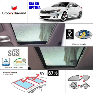 KIA K5 OPTIMA Sunroof (2 pcs)