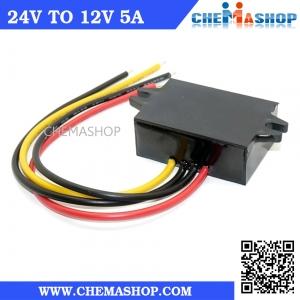 ตัวแปลงไฟ 24V เป็น 12V 5A กันน้ำ