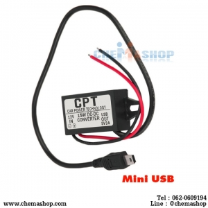 ตัวแปลงไฟ 12V เป็น 5V 3A Mini USB