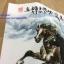 ภาพพิมพ์ ลายภาพวาดพู่กันจีน เสือคำราม 50*100cm cnn18 thumbnail 5