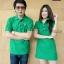 เสื้อคู่รักโปโลสีเขียว thumbnail 2