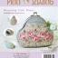 กระเป๋าใส่เหรียญ Blooming thumbnail 1