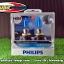 Philips Diamond Vision 5000K (HB4) thumbnail 1