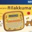 เครื่องพิมพ์ฉลาก Rilakkuma thumbnail 3