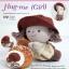 ตุ๊กตาตัวหนีบหญิง Hug-me thumbnail 1