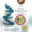 Lin White Premium Fondant Icing 750g. / ลินน้ำตาลคลุมเค้ก สีขาว 750กรัม thumbnail 1