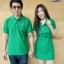 เสื้อคู่รักโปโลสีเขียว thumbnail 1