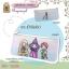 ชุดเซ็ต Rapunzel thumbnail 5