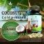 Cold Pressed Coconut Oil by Mermaid น้ำมันมะพร้าวสกัดเย็น thumbnail 1