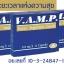 VAMP capsules thumbnail 1
