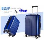 กระเป๋าเดินทางล้อลาก รุ่น 8 ล้อ สีน้ำเงิน ขนาด 28 นิ้ว