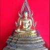 พระบูชาพระพุทธชินราช ทองเหลือง วัดใหญ่พิษณุโลก รหัส6589