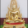 พระพุทธชินราช หน้าตัก 9 นิ้ว พระบูชา รุ่นภปร ประติสังขร ลงรักปิดทองแท้ สร้างจากเนื้อทองเหลือง ออกโดยวัดพระศรีรัตนวรวิหารมหาธาตุ รหัส544