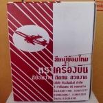 สีย้อมผ้าไหม ตราเครื่องบิน 1 กล่อง (12 ซอง)