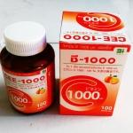 วิตามินซี Nutrition 1000 มก. จากญี่ปุ่น คุณภาพดีราคาถูก
