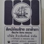 สีย้อมผ้า ตราสำเภา ชนิดกล่อง (12 ซอง)