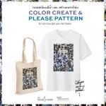 คอร์สเรียน {Color Create} {Please Pattern}