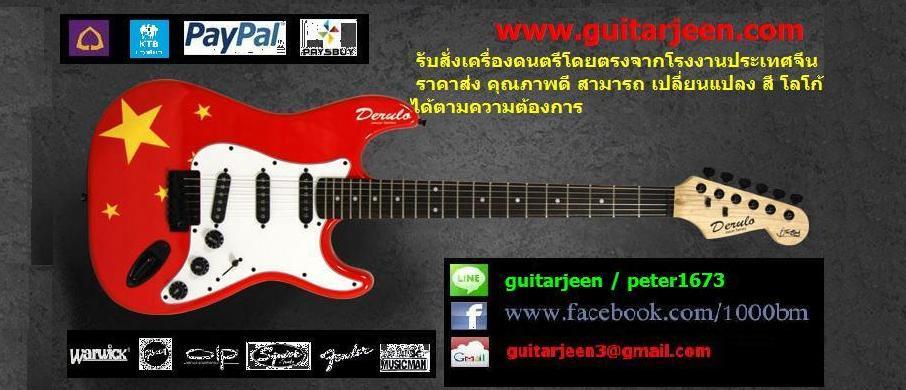 Guitarjeen