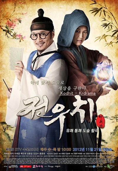 ผลการค้นหารูปภาพสำหรับ Jeon Woo Chi(จอมยุทธ์ จอนวูชิ)dvd