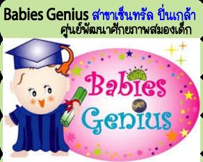 Babies Genius สาขาเซ็นทรัลปิ่นเกล้า