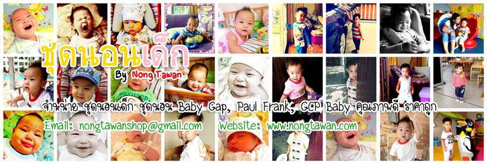 ชุดนอนเด็ก Baby Gap ชุดนอนเด็กราคาถูก ชุดนอน babygap ชุดนอนเด็กเล็ก ชุดนอนเด็กโต ชุดนอนเด็กผู้ชาย ชุดนอนเด็กผู้หญิง ชุดนอนลายการ์ตูน Paul Frank ชุดนอนเด็กสไตล์เกาหลีน่ารักๆ