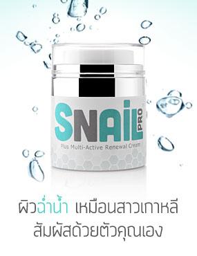 ครีมหอยทาก สเนลโปร Snail pro