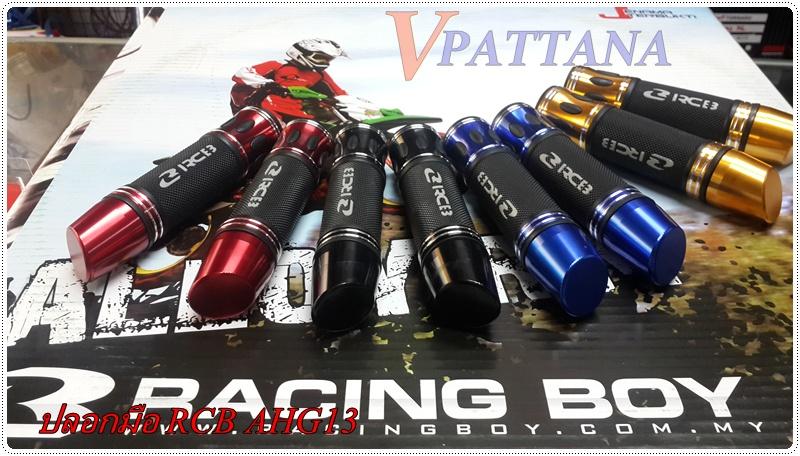 ปลอกมือ RacingBoy AHG13