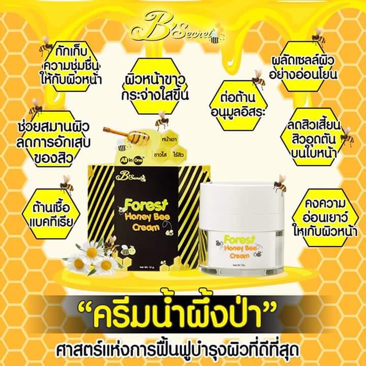 B'Secret ครีมน้ำผึ้งป่า