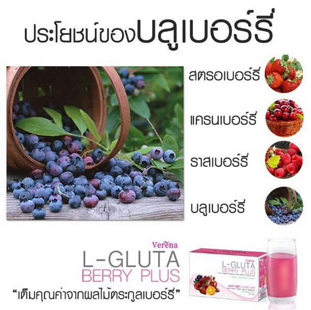 L-Gluta Berry Plus