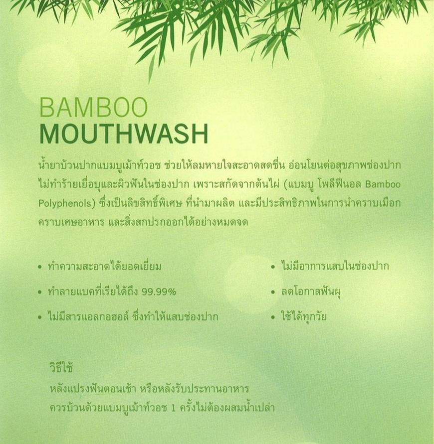 น้ำยาบ้วนปาก Bamboo
