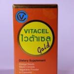 ไวต้าเซล โกลด์ (Vitacel Gold) อาหารเสริมดีท็อกตับ