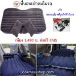 ส่งฟรี EMS เบาะนอนเป่าลมในรถแถมที่สูบไฟฟ้าในรถและหมอน 2 ใบ