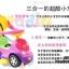 รถขาไถ 3 in 1 มีร่ม (รุ่นใหม่ล้าสุด) ( a true multifunctional four-wheel-drive car) thumbnail 6