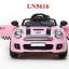 ส่งฟรี รถแบตเตอรี่มินิคูเปอร์ รุ่น LN5616-2แบต+2มอเตอร์ -รุ่นเปิดประตูได้ thumbnail 2